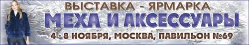 4-9 ноября в Москве состоится выставка-ярмарка Меха и аксессуары